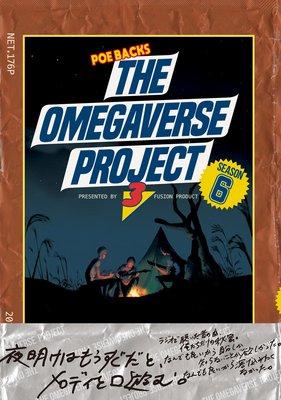 オメガバース プロジェクト−シーズン6−3