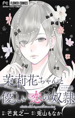 茉莉花ちゃんと優しい恋の奴隷【マイクロ】 2