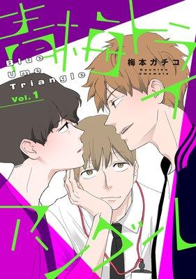 青梅トライアングル vol.1