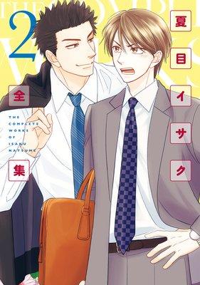 夏目イサク全集(2)【電子限定おまけ付き】