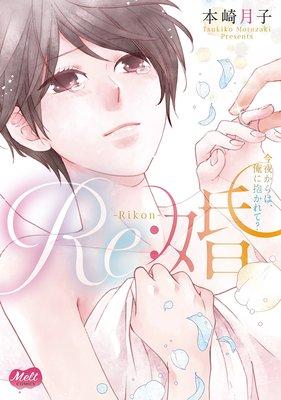 Re:婚【単行本】 1