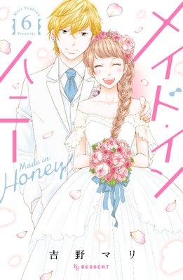 メイド・イン・ハニー 6巻