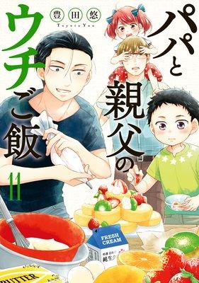 パパと親父のウチご飯(11)