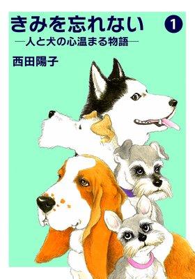 きみを忘れない −人と犬の心温まる物語−1