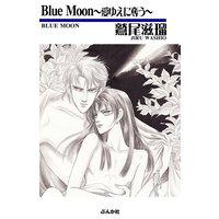 Blue Moon〜愛ゆえに奪う〜