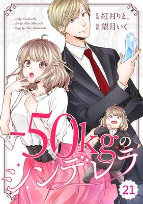 【バラ売り】comic Berry's−50kgのシンデレラ21巻