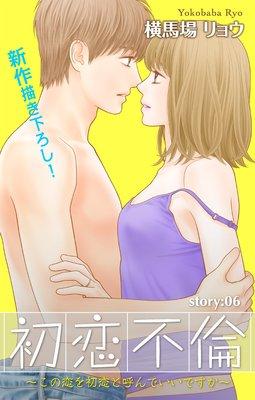 Love Silky 初恋不倫〜この恋を初恋と呼んでいいですか〜 story06