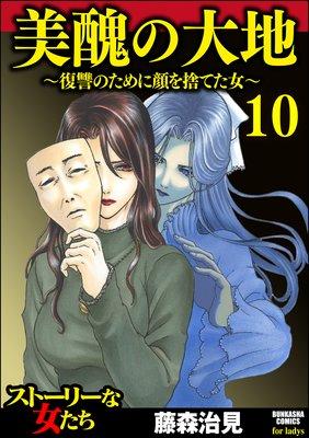 美醜の大地〜復讐のために顔を捨てた女〜 (10)