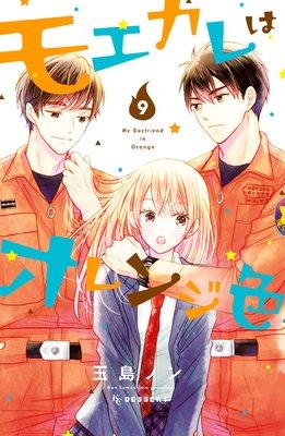 モエカレはオレンジ色 9巻