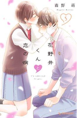 花野井くんと恋の病 5巻