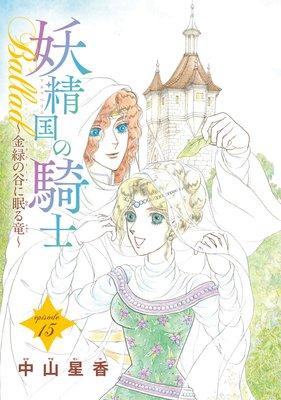 妖精国の騎士Ballad 金緑の谷に眠る竜(話売り) #15