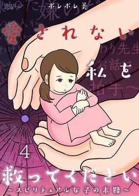 愛されない私を救ってください〜スピリチュアル女子の末路〜 4