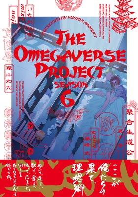オメガバース プロジェクト−シーズン6−5