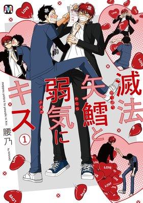 滅法矢鱈と弱気にキス1【Renta!限定ペーパー付】