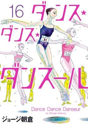 ダンス・ダンス・ダンスール 16