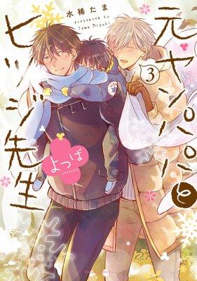 元ヤンパパ と ヒツジ先生 よつば 3【Renta!限定版】
