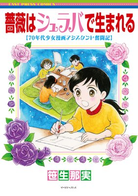 薔薇はシュラバで生まれる―70年代少女漫画アシスタント奮闘記―