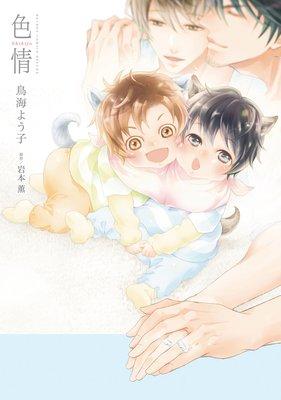色情【電子限定かきおろし付】