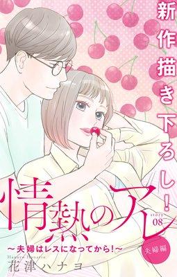Love Silky 情熱のアレ 夫婦編 〜夫婦はレスになってから!〜 story08
