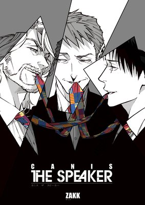 CANIS−THE SPEAKER− Chapter.2
