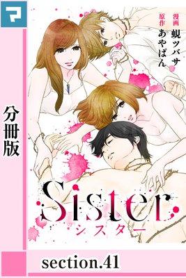 Sister【分冊版】section.41