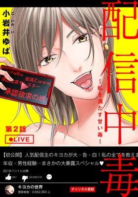 配信中毒〜私を満たす甘い毒〜(2)