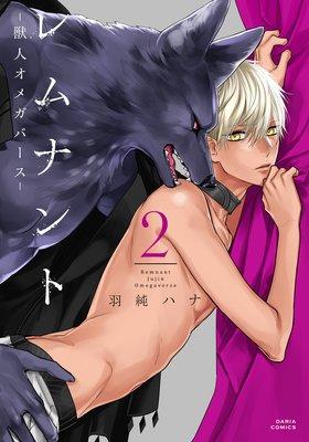 レムナント 2 −獣人オメガバース−【おまけ漫画付きRenta!限定版】