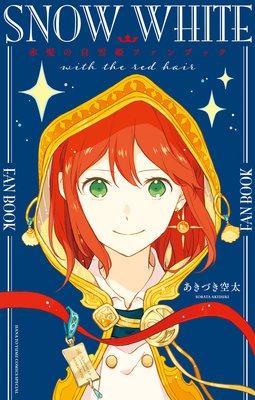赤髪の白雪姫 ファンブック