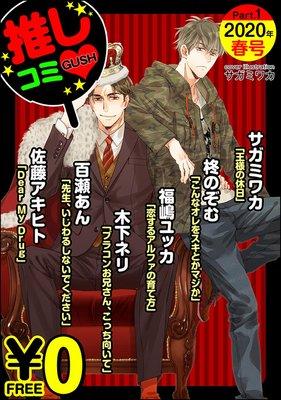 【無料】GUSH推しコミv 2020年春号 Part.1