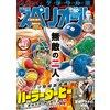 ビッグコミックスペリオール 2020年7号(2020年3月13日発売) 【電子貸本Renta!】