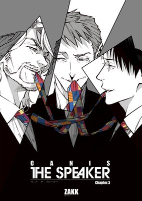 CANIS−THE SPEAKER− Chapter.3