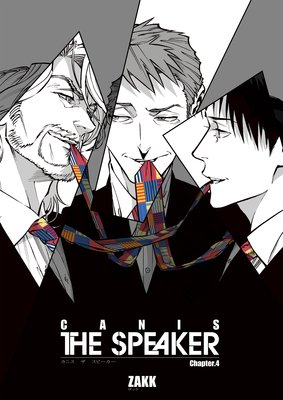 CANIS−THE SPEAKER− Chapter.4