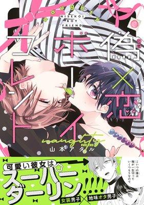 偽×恋ボーイフレンド naughty