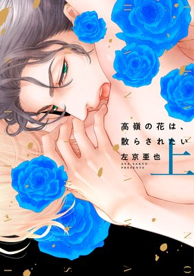 高嶺の花は、散らされたい(上)【電子限定おまけ付き】