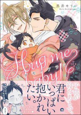 ケダモノアラシ ―Hug me baby!―【電子限定かきおろし漫画付き】