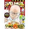 ビッグコミックスペリオール 2020年10号(2020年4月24日発売) 【電子貸本Renta!】