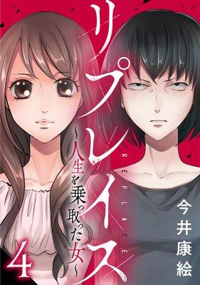 リプレイス〜人生を乗っ取った女〜(4)