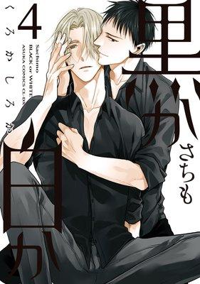 黒か白か 第4巻【Renta!限定版】
