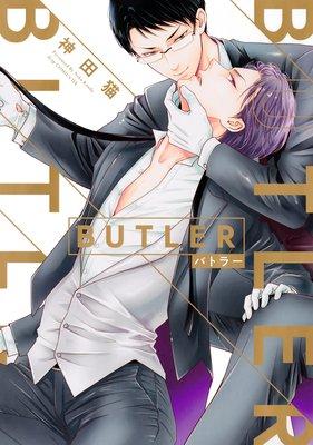 BUTLER−バトラー−【電子限定特典付き】