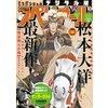 ビッグコミックスペリオール 2020年11号(2020年5月8日発売) 【電子貸本Renta!】