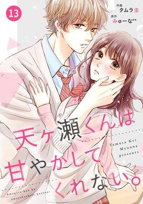 【バラ売り】noicomi天ヶ瀬くんは甘やかしてくれない。 13巻