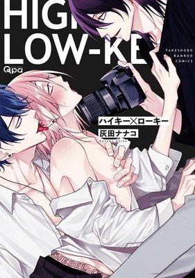 ハイキー×ローキー【電子限定描き下ろし漫画付き】
