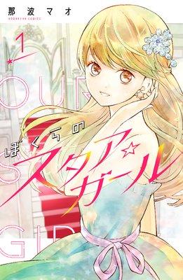 ぼくらのスタア☆ガール 分冊版 1巻