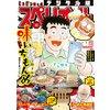 ビッグコミックスペリオール 2020年12号(2020年5月22日発売) 【電子貸本Renta!】