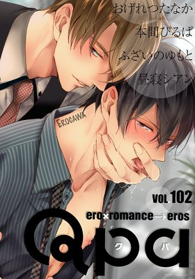 Qpa vol.102〜エロカワ