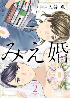 みえ婚(2)