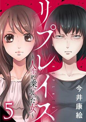 リプレイス〜人生を乗っ取った女〜(5)
