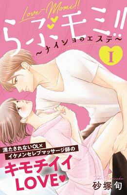らぶモミ!!〜ナイショのエステ〜 分冊版 1巻