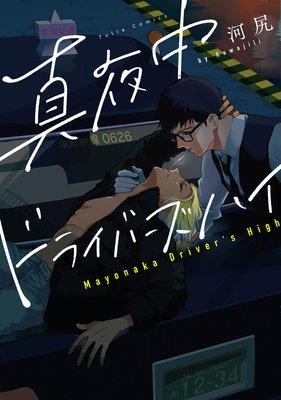 真夜中ドライバーズハイ【電子限定漫画付きRenta!特別版】