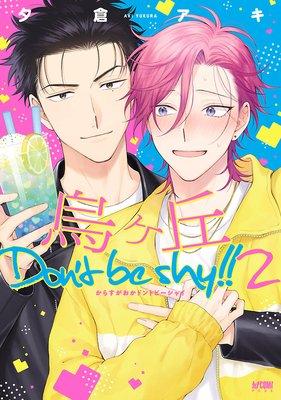 烏ヶ丘Don't be shy!!【電子単行本】【Renta!限定ペーパー付】 2